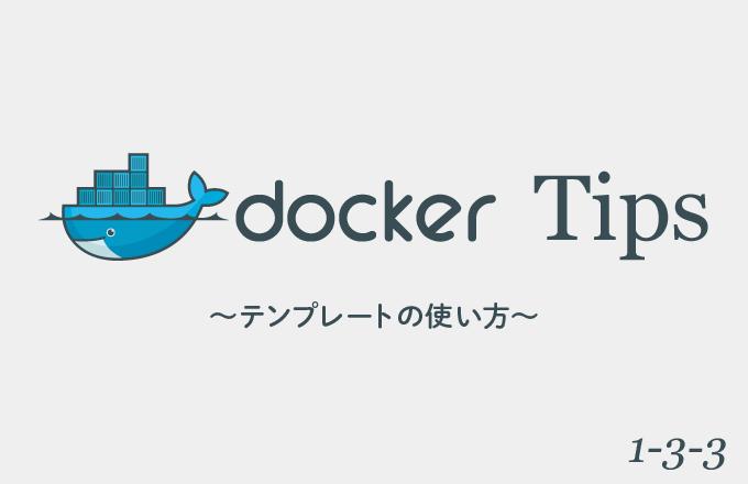 151126_docker_1-3-3