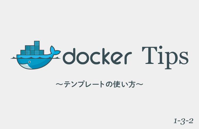 docker-tips