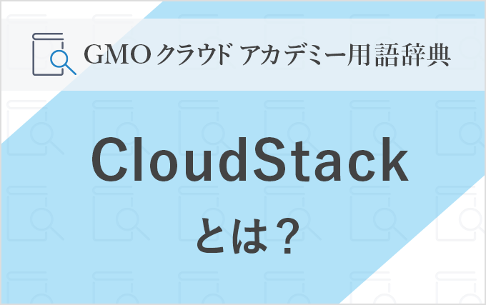 170127_dic-CloudStack_mv