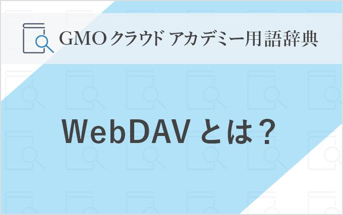170227_dic-WebDAV_mv