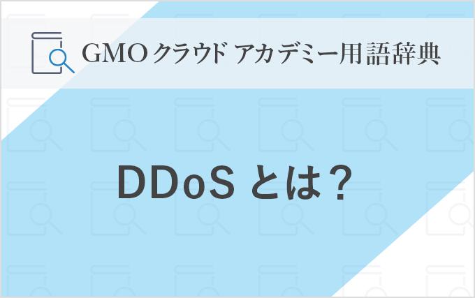 170418_dic-DDoS_mv