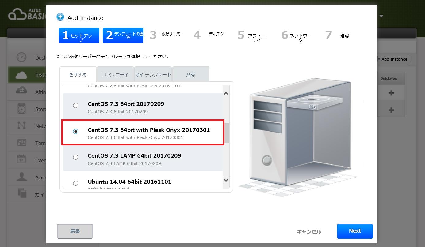 Plesk – 最新版Plesk OnyxがALTUS Basicで正式リリースⅠ. Plesk Onyxの新機能Ⅱ. ALTUS BasicでPlesk Onyxを立ち上げよう3. 最後に