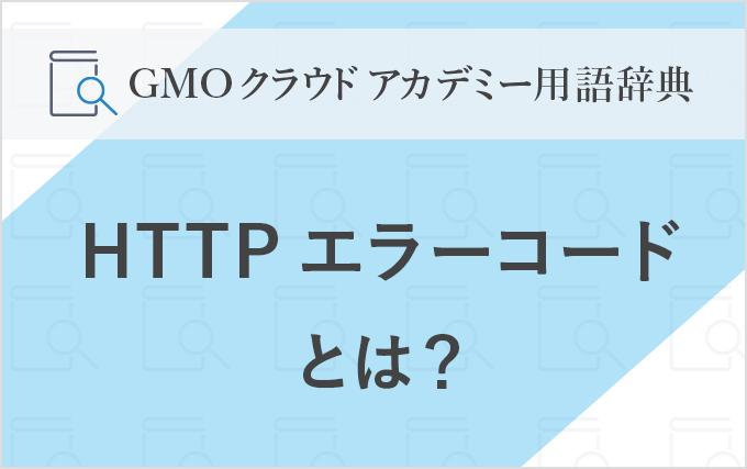 170227_dic-HTTP_error_mv