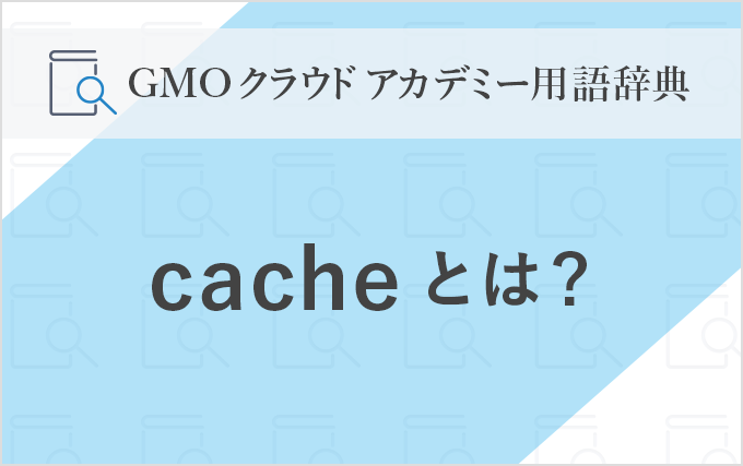 170414_dic-cache_mv
